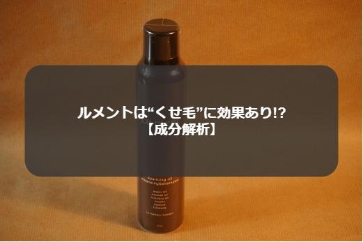 ルメントはくせ毛に効果ある?