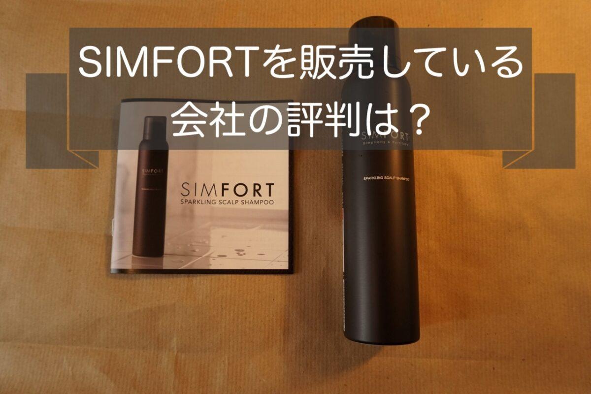 SIMFORTの会社