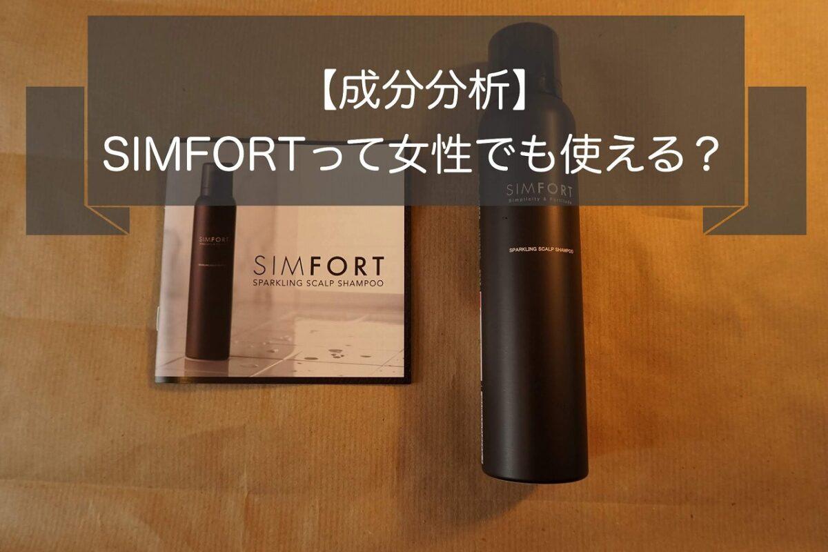 SIMFORTは女性も使える?