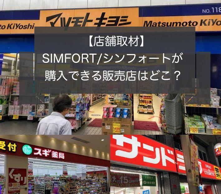 SIMFORT/シンフォートが購入できる販売店・薬局はどこ?