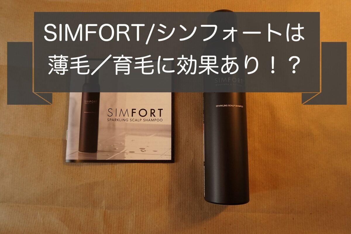 SIMFORTは育毛に効果あり!?